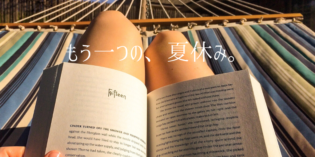 f:id:booklover_owl:20200712124310p:plain