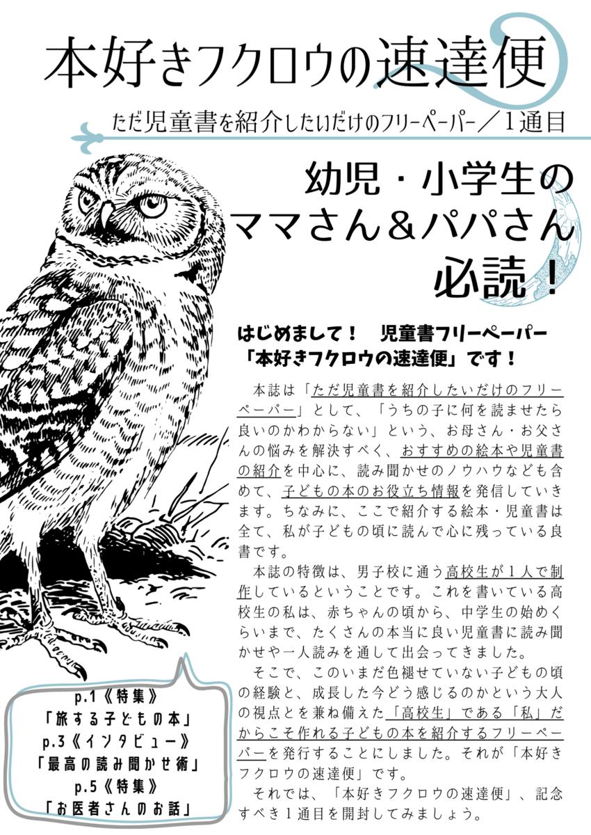f:id:booklover_owl:20200809171231p:plain