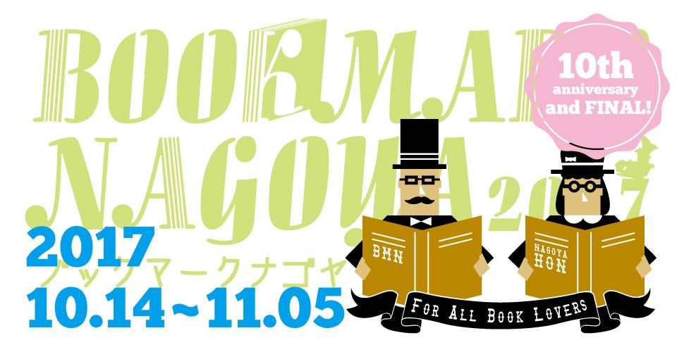 f:id:bookpotato:20171016234201j:plain