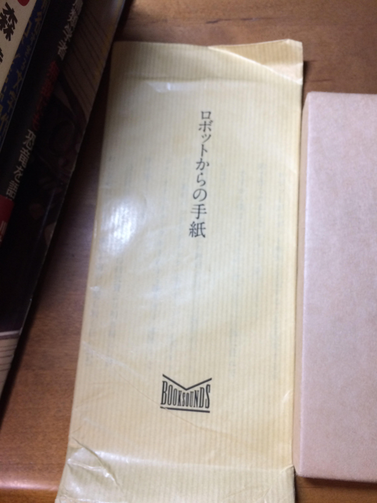 f:id:bookpotato:20171017012347j:plain
