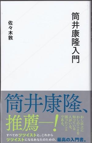 f:id:bookpotato:20171104000744j:plain