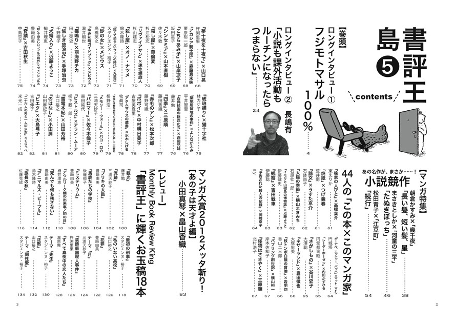 f:id:bookreviewking:20120421000235j:image