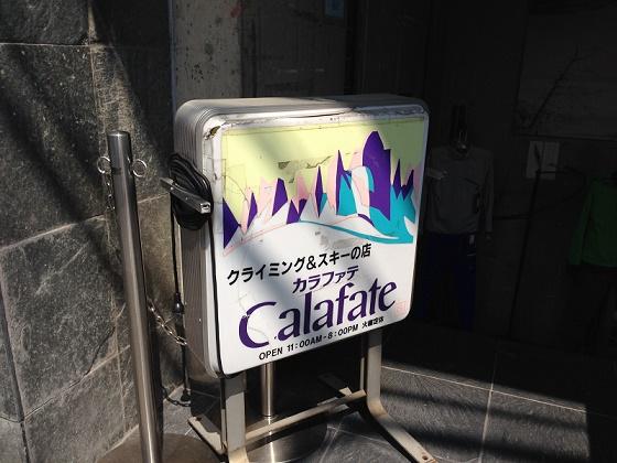 calafate_20140423_1.jpg