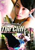 The Cliff(ザ クリフ) 尾川智子 ボルダリングトライアル [DVD]