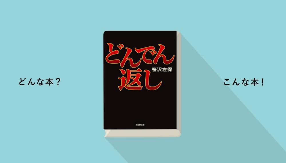 f:id:bookrockcurry:20200807164650j:plain