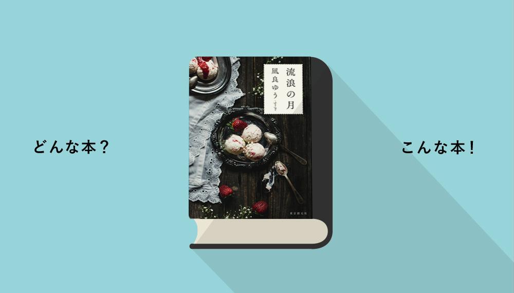 f:id:bookrockcurry:20200904160821j:plain