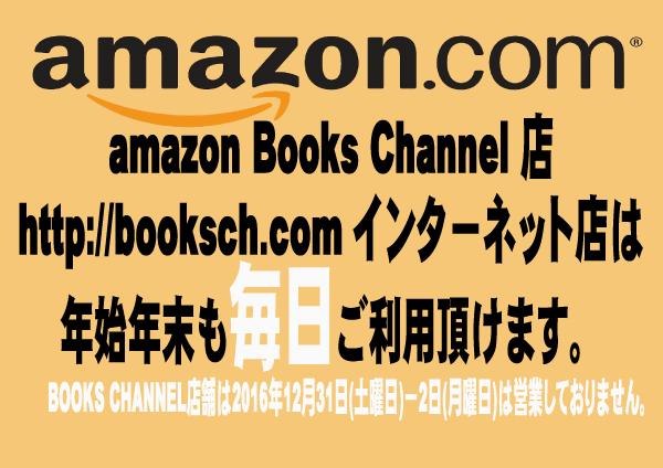 f:id:books_channel:20161229213122j:plain