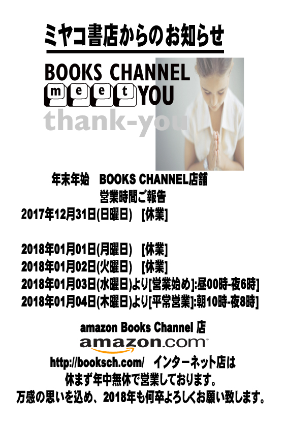 f:id:books_channel:20180101162922j:plain
