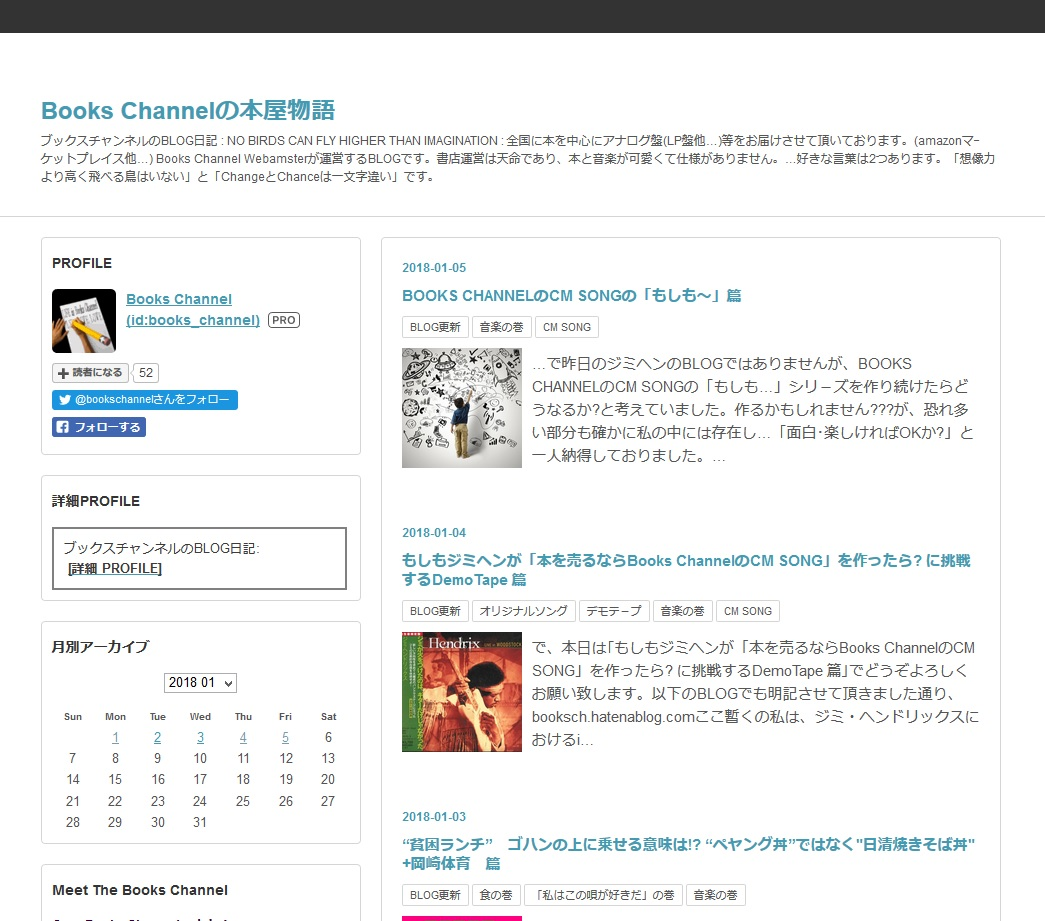 f:id:books_channel:20180106204605j:plain
