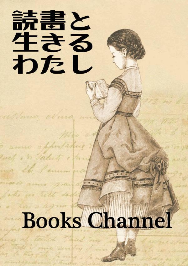 f:id:books_channel:20180428202056j:plain