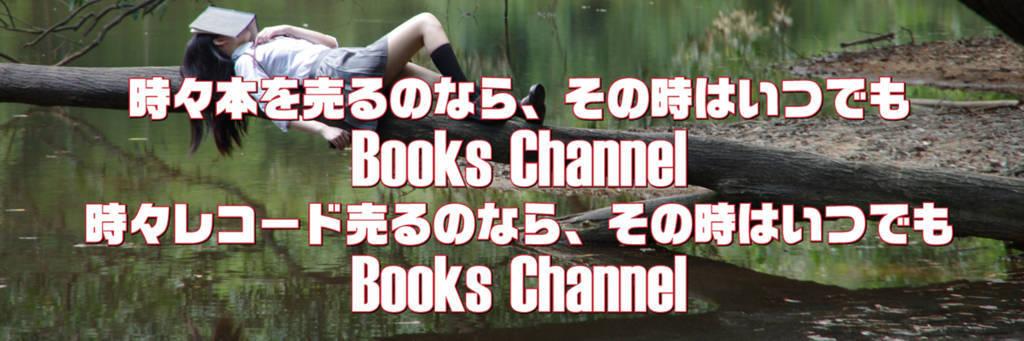 f:id:books_channel:20180522235321j:plain