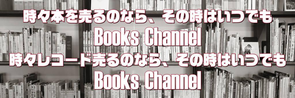 f:id:books_channel:20180522235343j:plain