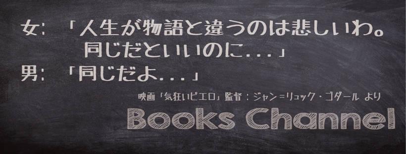 f:id:books_channel:20180601153958j:plain