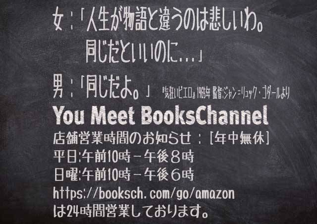 f:id:books_channel:20180811233352j:plain