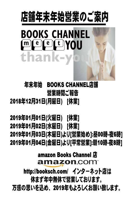 f:id:books_channel:20181229005528j:plain