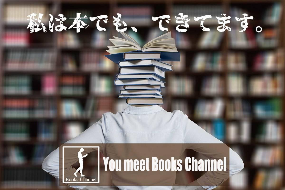 f:id:books_channel:20190704193441j:plain