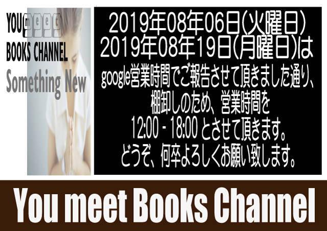 f:id:books_channel:20190802195208j:plain