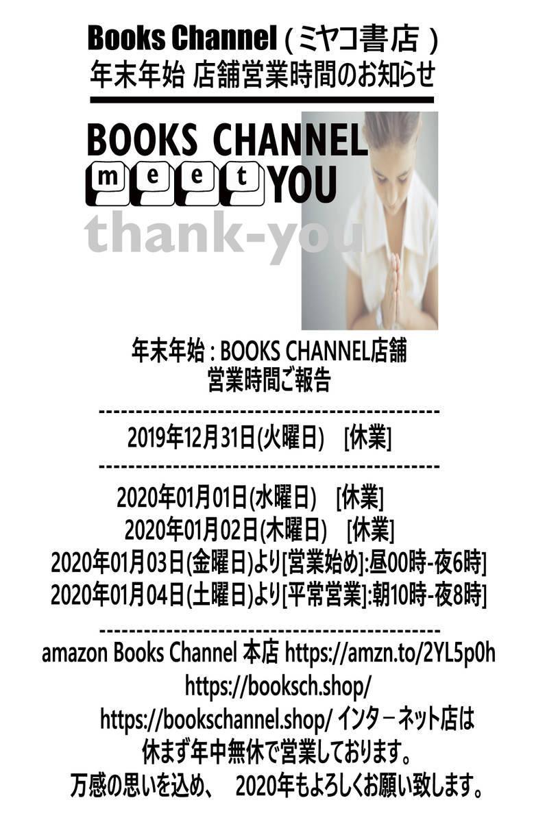 f:id:books_channel:20191227182454j:plain