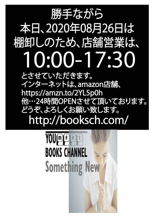 f:id:books_channel:20200826132717j:plain