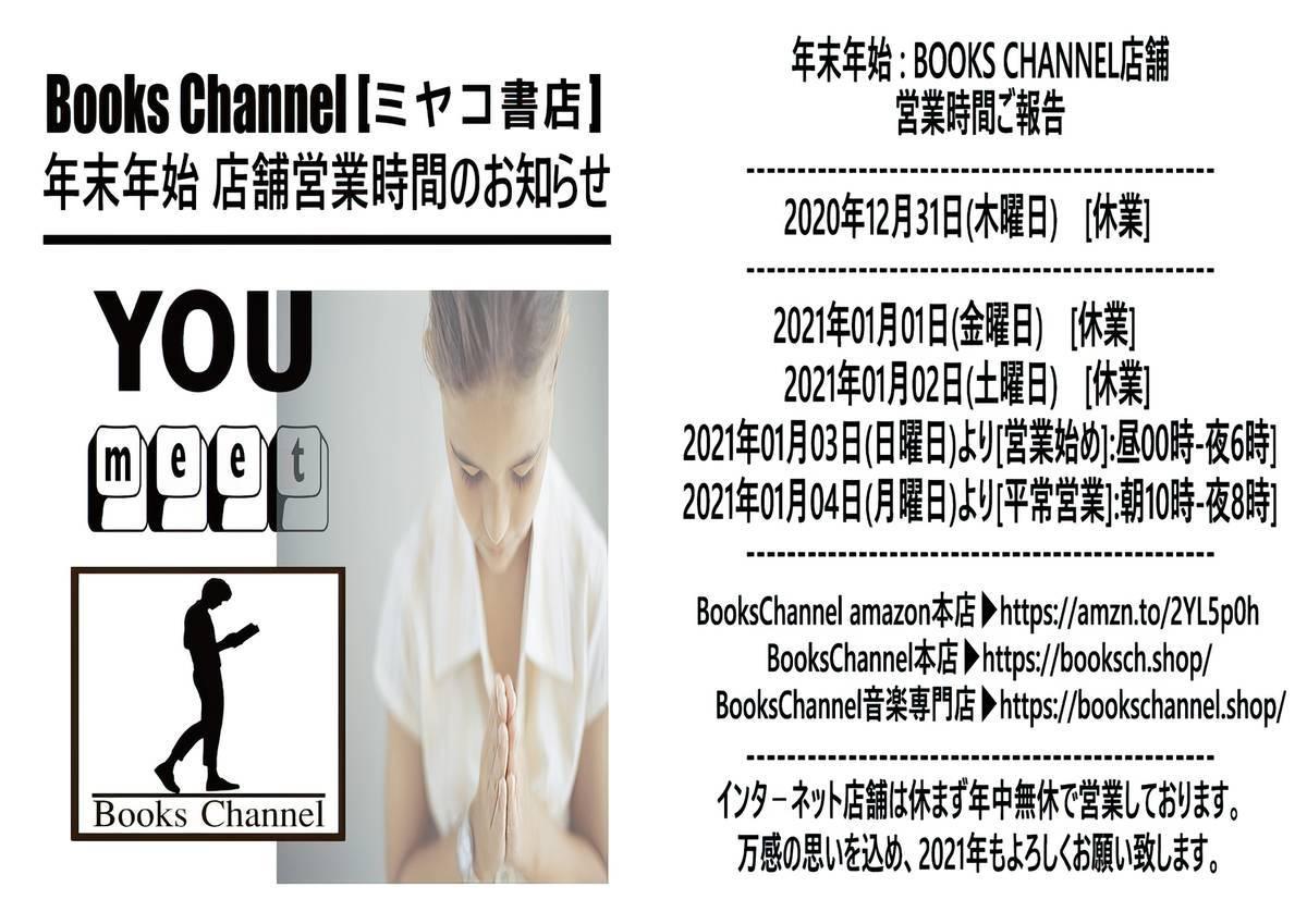 f:id:books_channel:20201221183555j:plain