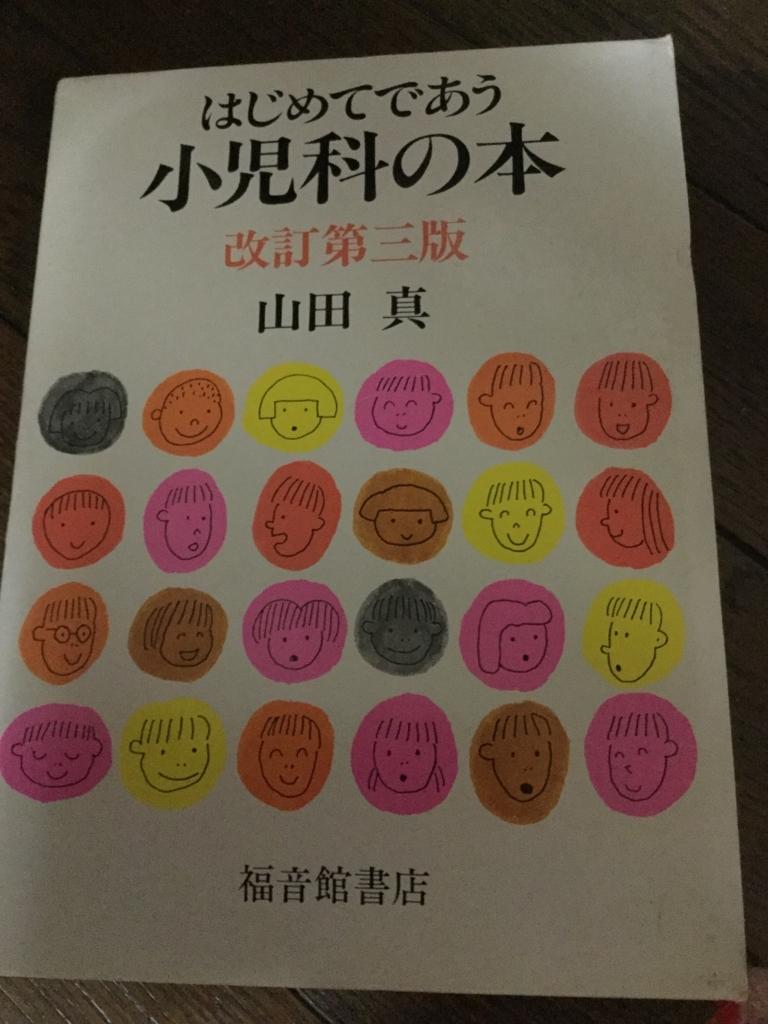 f:id:bookschan:20170704002705j:plain