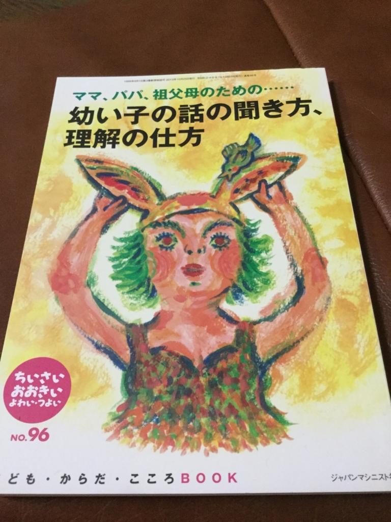f:id:bookschan:20170924230922j:plain