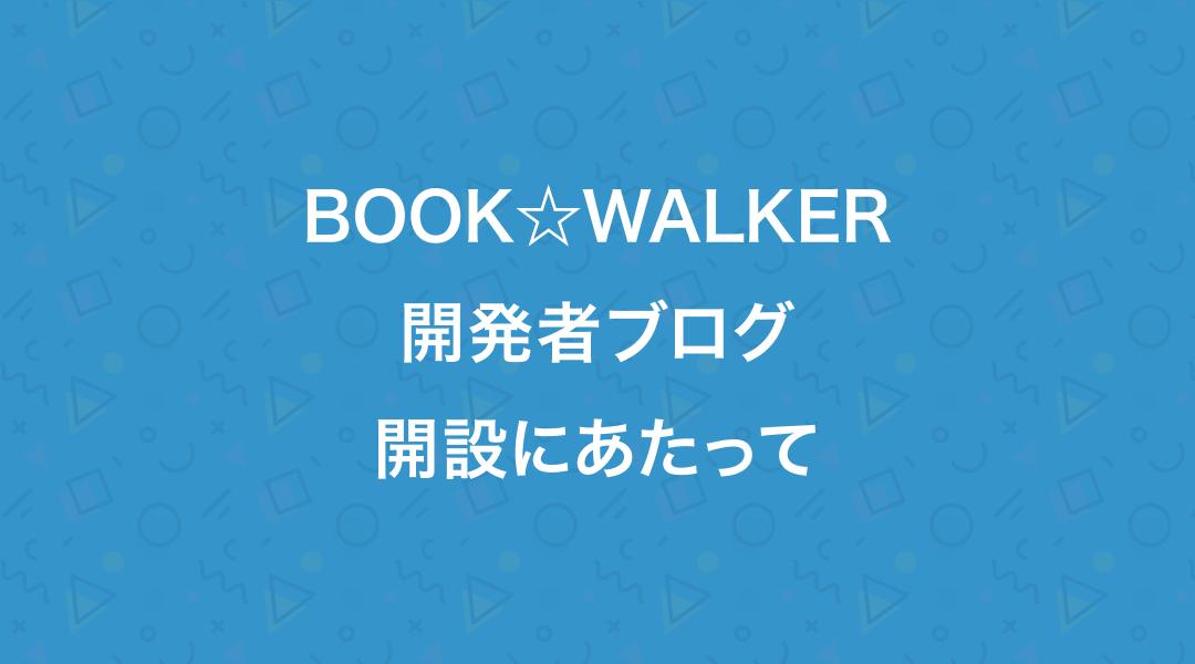 BOOK☆WALKER開発者ブログ開設にあたって