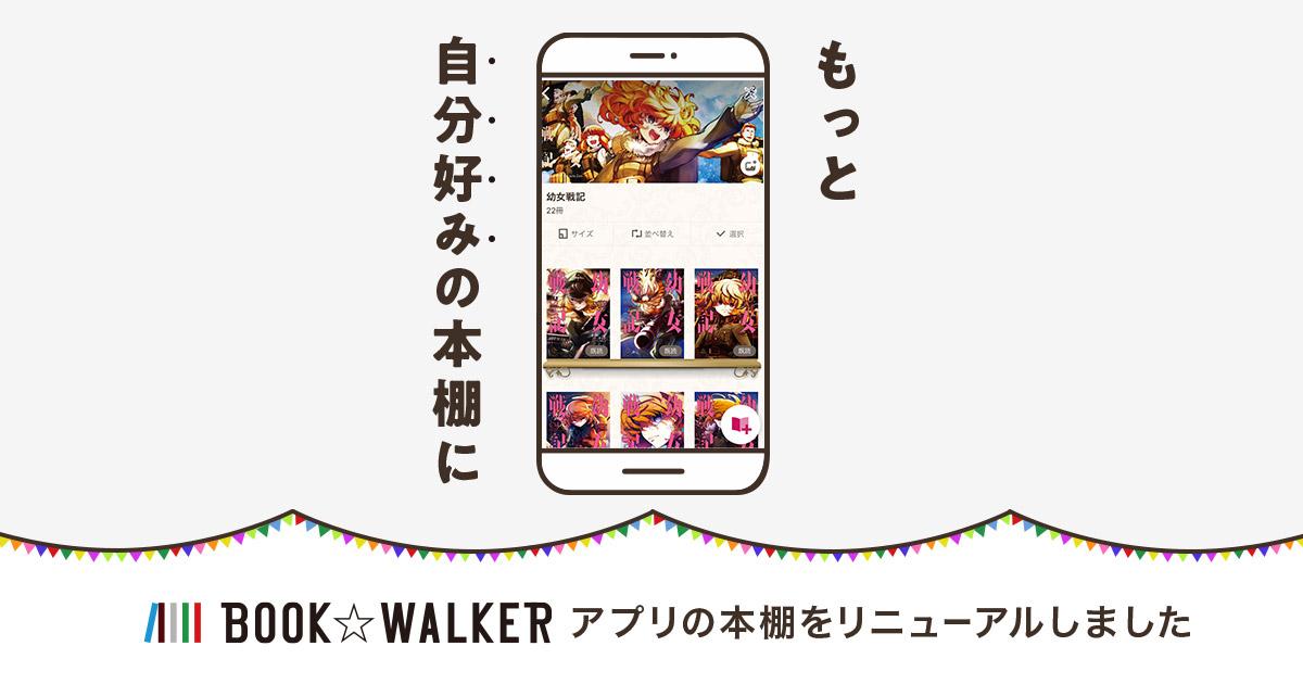 f:id:bookwalker_developers:20210201202154j:plain