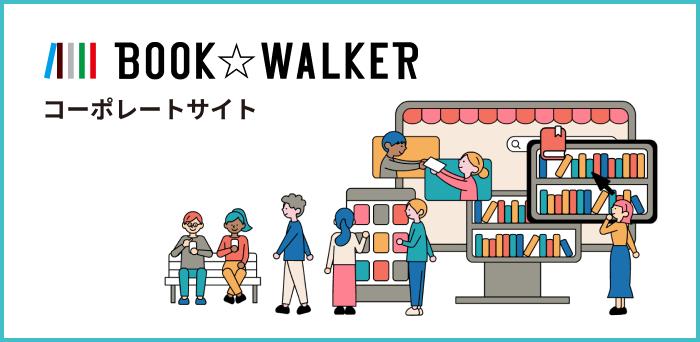 BOOK☆WALKER コーポレートサイトはこちら