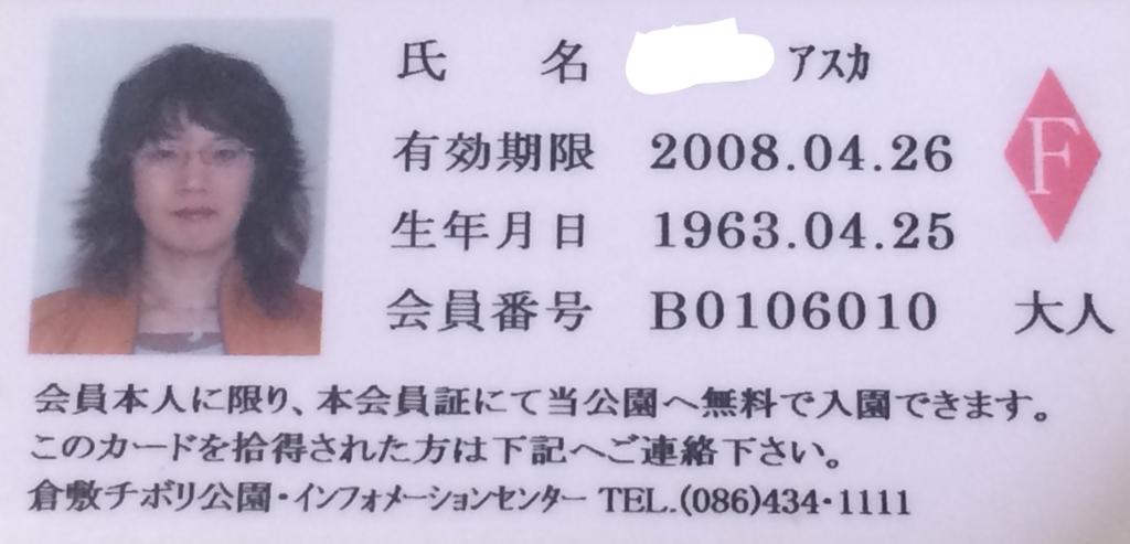 f:id:boosuka-asuka:20170920134206j:plain