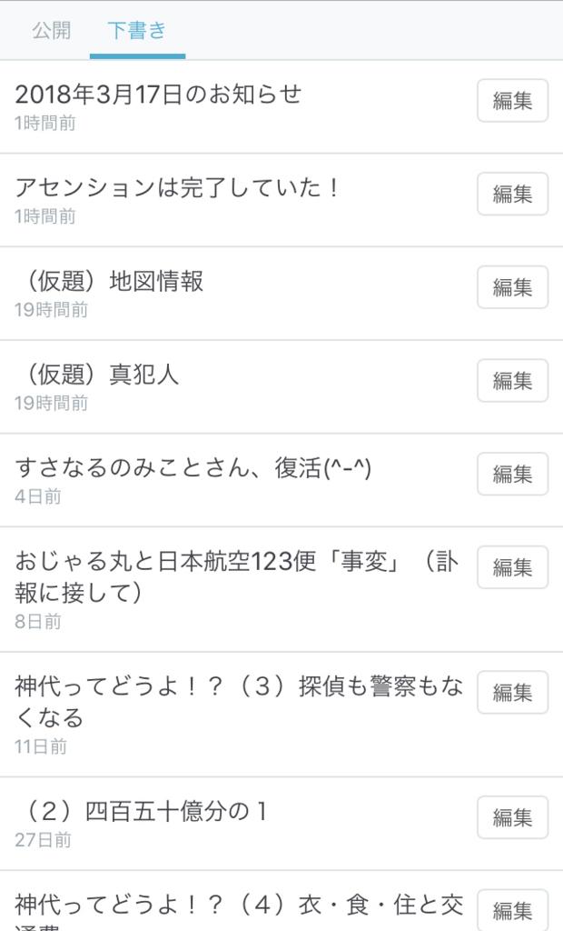 f:id:boosuka-asuka:20180317161254j:plain