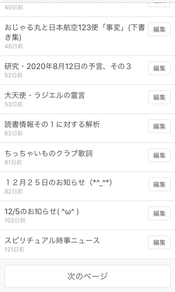 f:id:boosuka-asuka:20180317161326j:plain