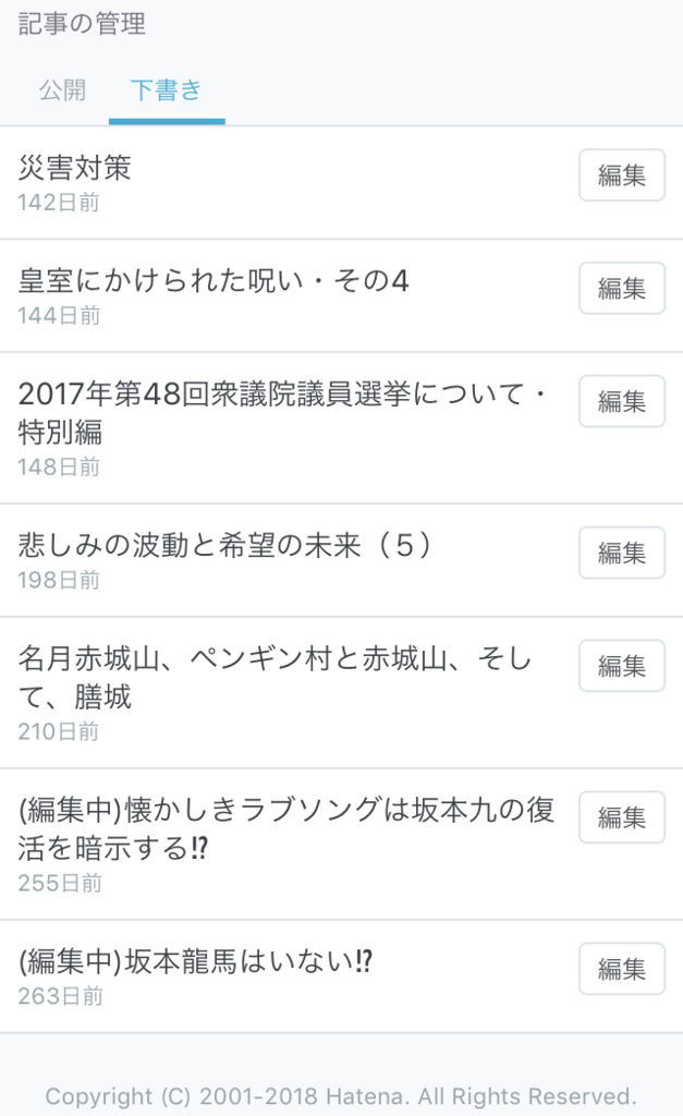 f:id:boosuka-asuka:20180317161356j:plain