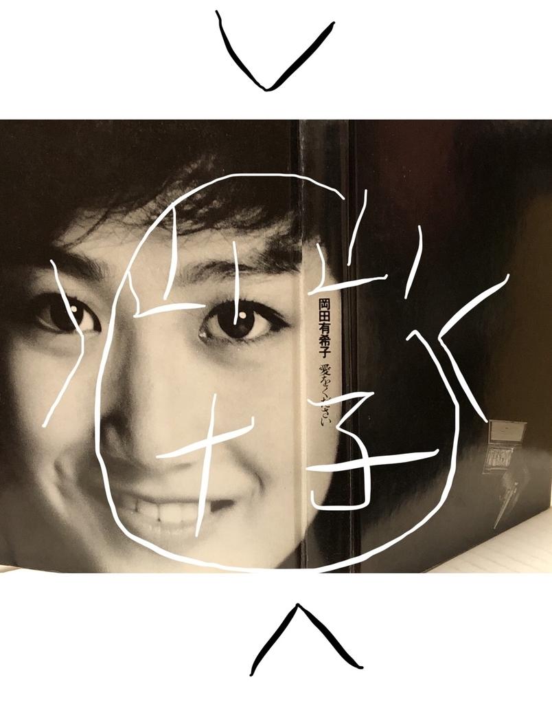 f:id:boosuka-asuka:20190114160810j:plain