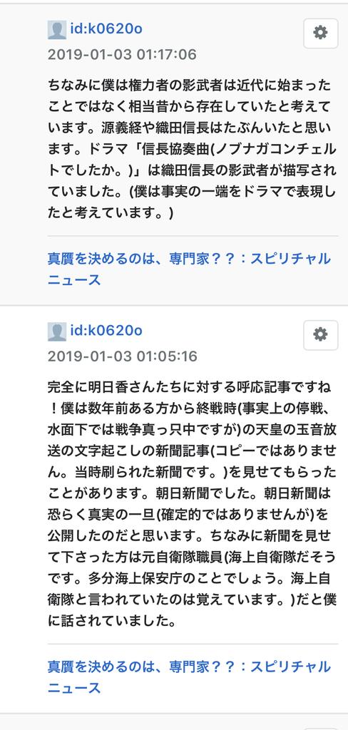 f:id:boosuka-asuka:20190121033934j:plain
