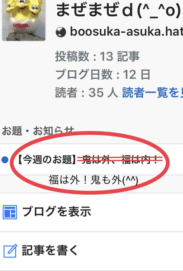 f:id:boosuka-asuka:20190201193127j:plain