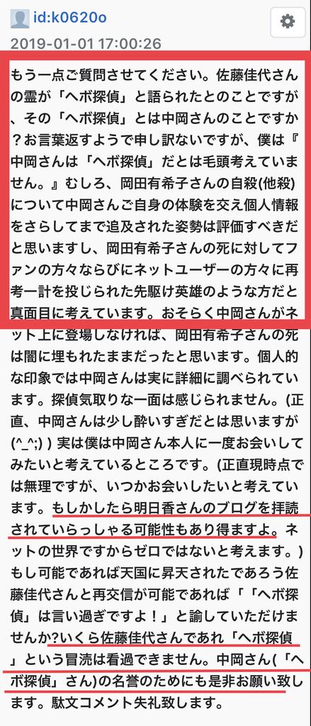 f:id:boosuka-asuka:20190301224042j:plain
