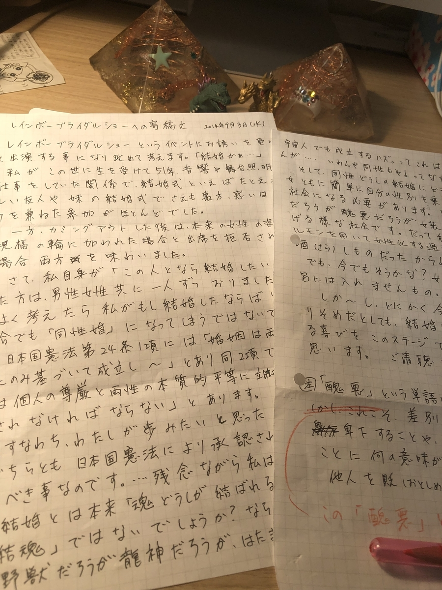 f:id:boosuka-asuka:20190503082834j:plain