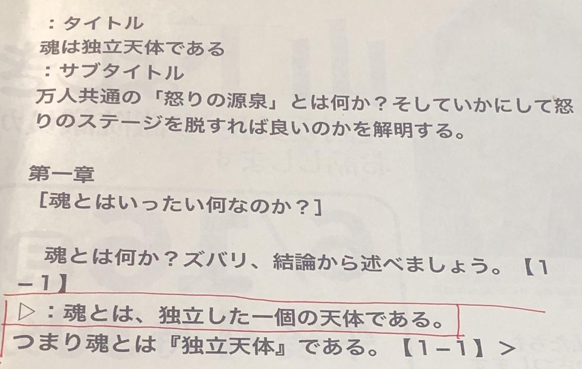 f:id:boosuka-asuka:20190820212012j:plain