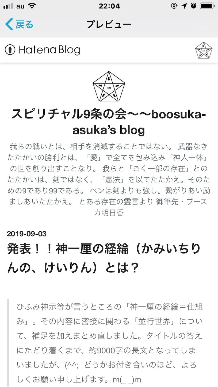 f:id:boosuka-asuka:20190903220451p:image