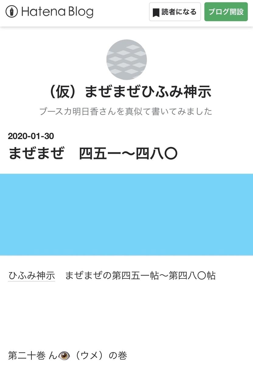 f:id:boosuka-asuka:20200210064127j:plain