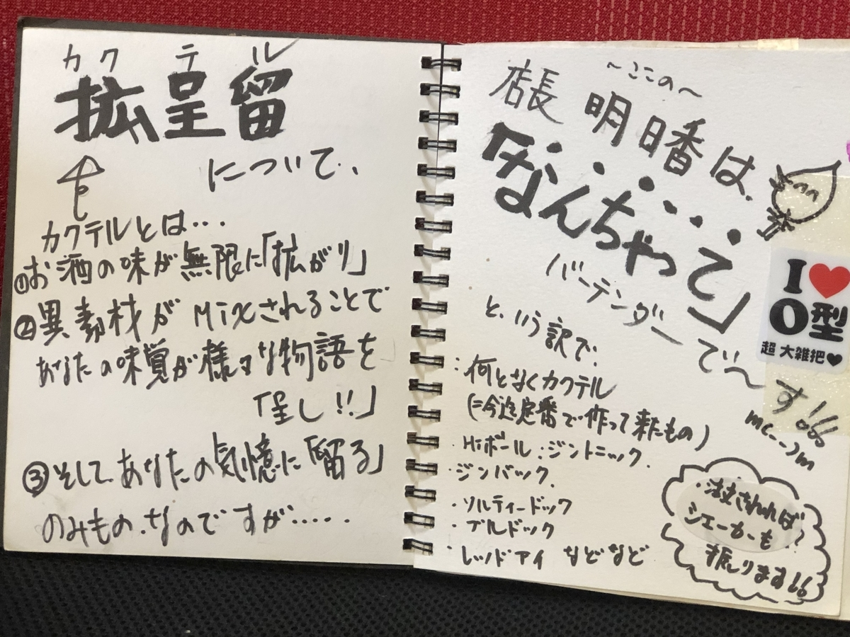 f:id:boosuka-asuka:20200305094808j:plain