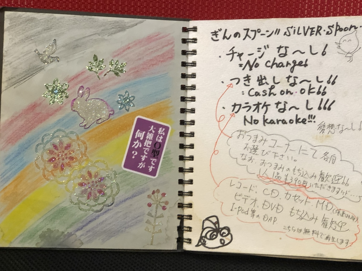 f:id:boosuka-asuka:20200305095222j:plain