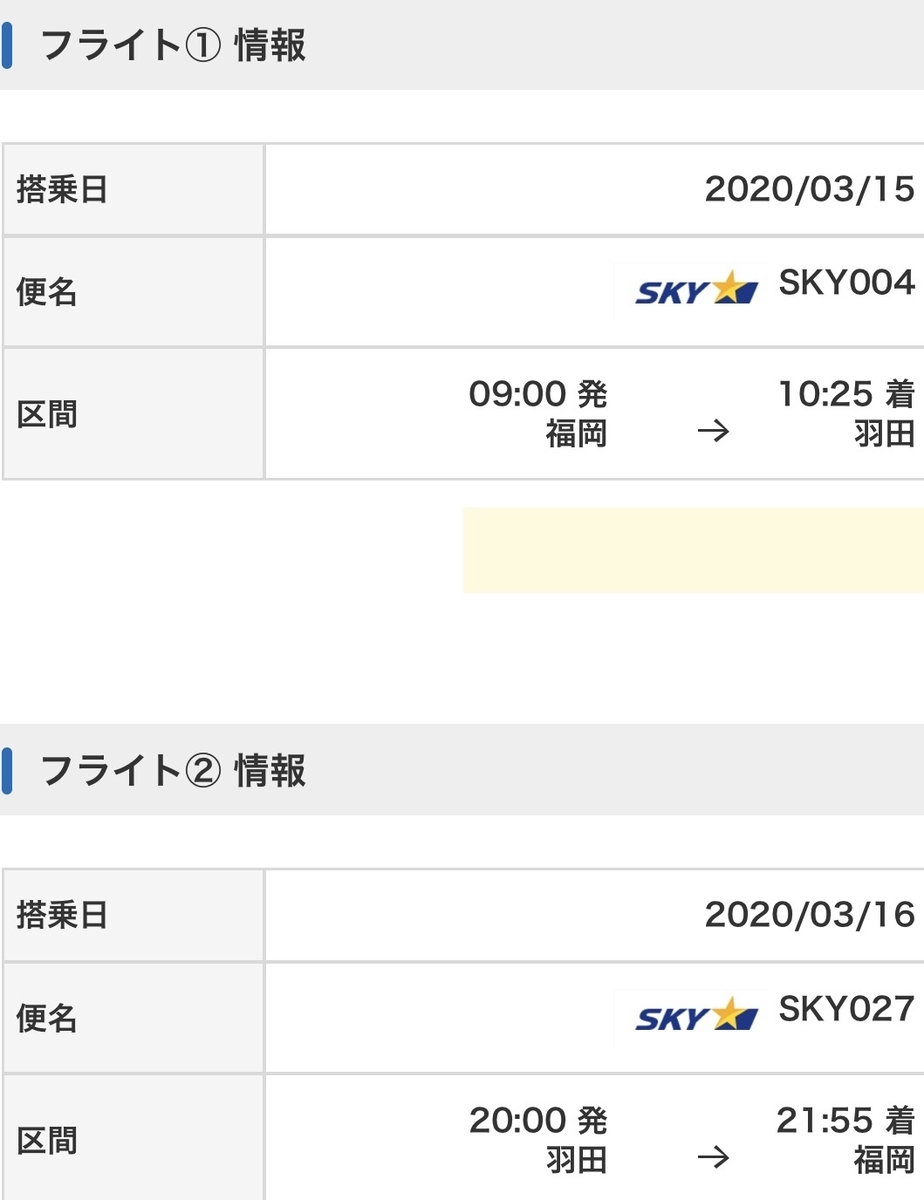 f:id:boosuka-asuka:20200306163533j:plain