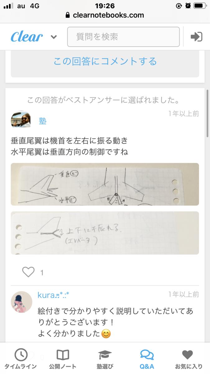 f:id:boosuka-asuka:20200531135241p:plain