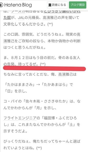 f:id:boosuka-asuka:20200603214827j:plain