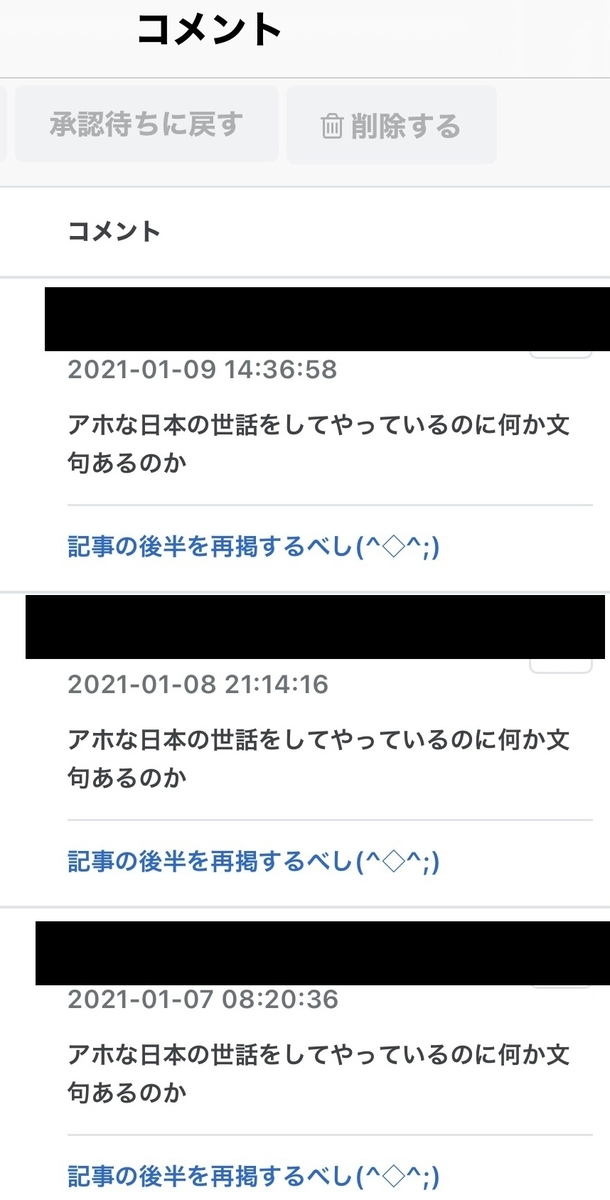 f:id:boosuka-asuka:20210109153229j:plain