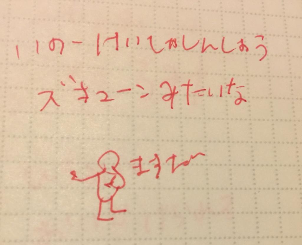 f:id:booyakabooyaka:20160502101847j:plain