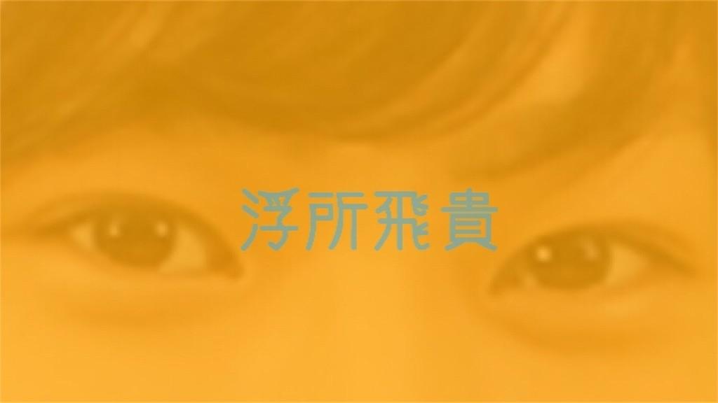 f:id:booyakabooyaka:20181121184937j:image
