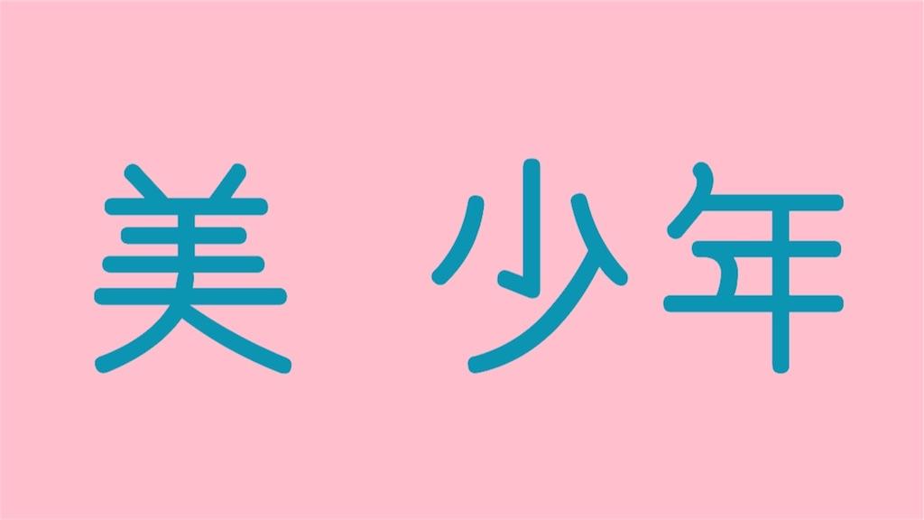 f:id:booyakabooyaka:20190609210218j:image